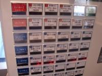 永斗麺@渋谷・20161030・券売機