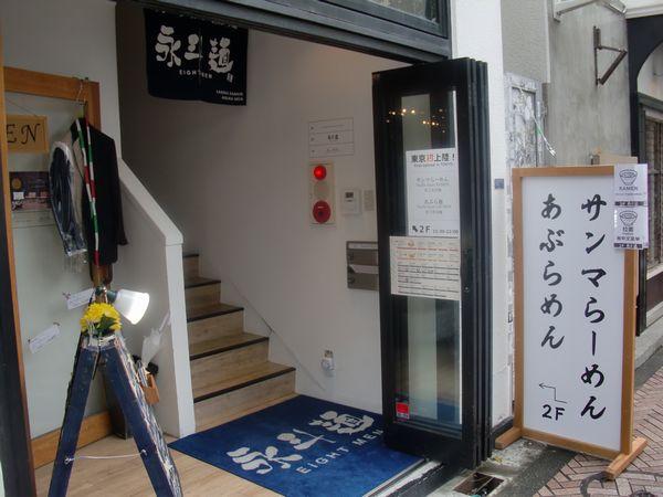 永斗麺@渋谷・20161030・店舗