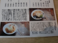 永斗麺@渋谷・20161030・能書き