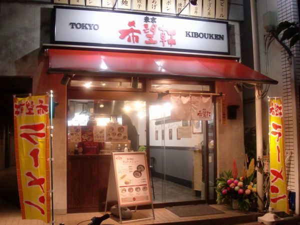 東京希望軒@人形町・20161108・店舗