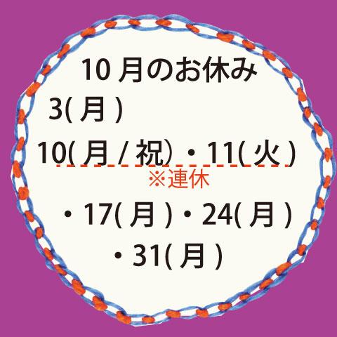 201610yasumi.jpg