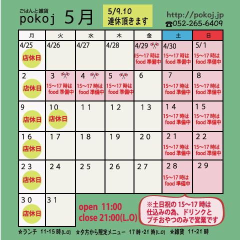yasumi201605.jpg