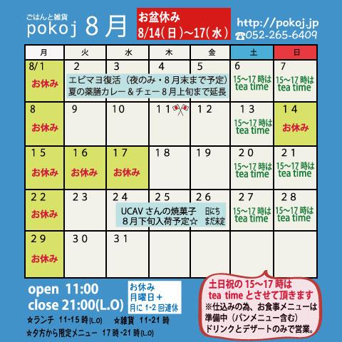 yasumi201608.jpg