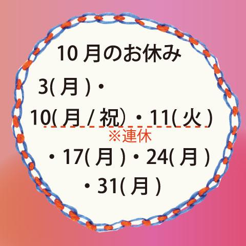 yasumi201610.jpg
