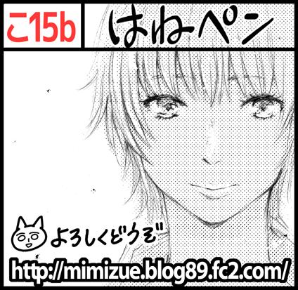 118_はねペンcut_mini