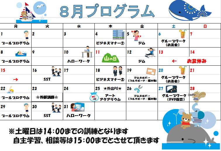 8月プログラム