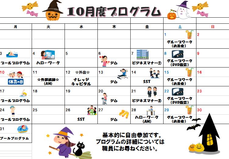 10月プログラム