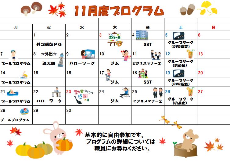 11月プログラム