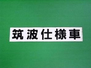 minimaruyama_b1185.jpg