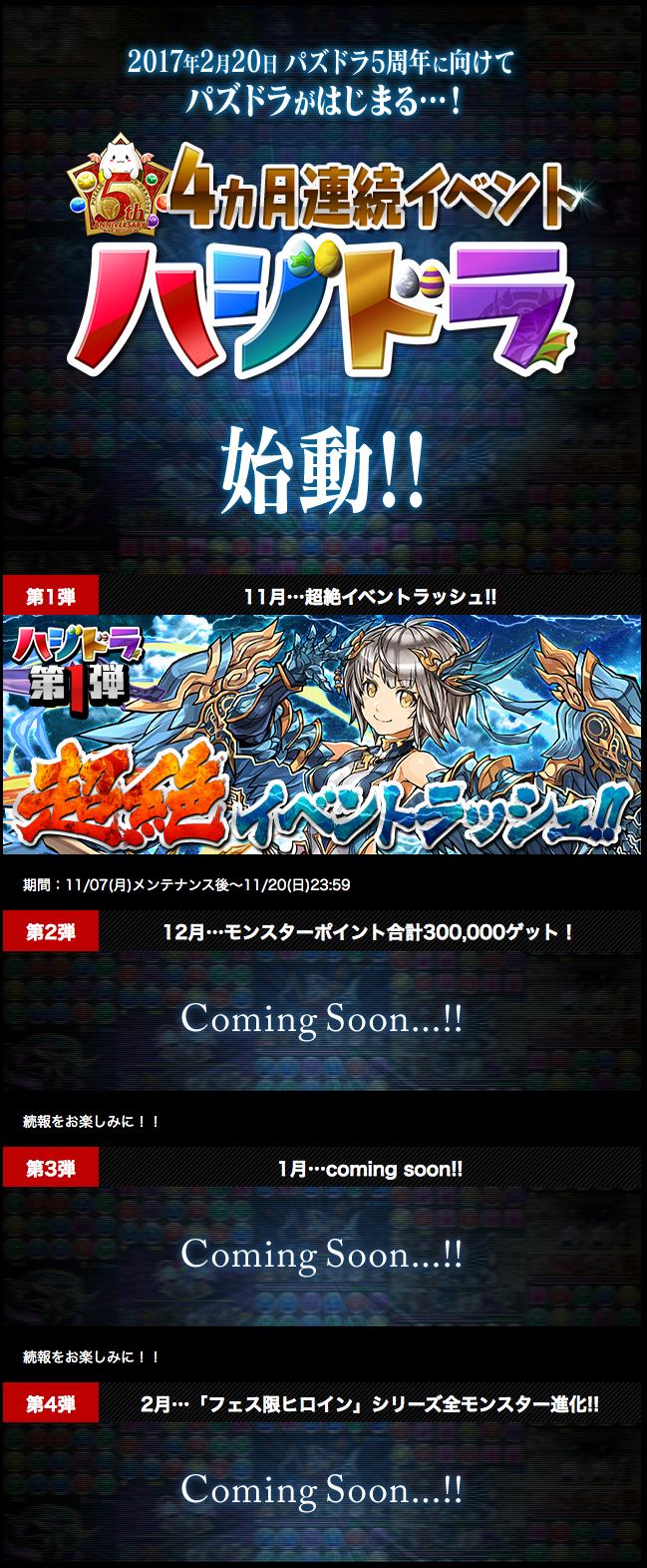 4ヵ月連続イベント「ハジドラ」始動!! | パズル&ドラゴンズ
