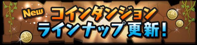 add_coin_dungeon_20161028174942bcd.jpg