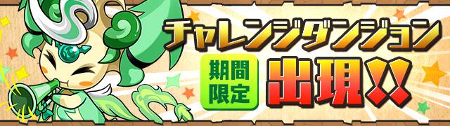 challenge_dungeon_201610211517407b6.jpg
