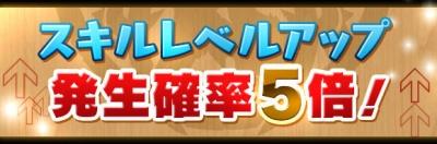 skillup5x.jpg