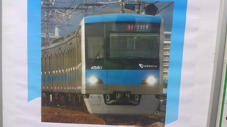 みらい住建 リフォーム 電車 源さん12号