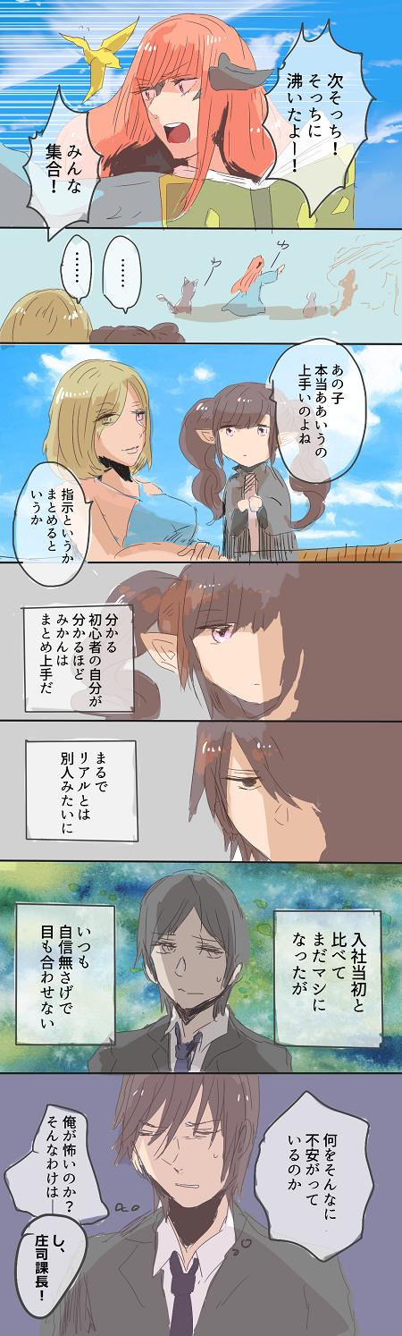 上司漫画5-111