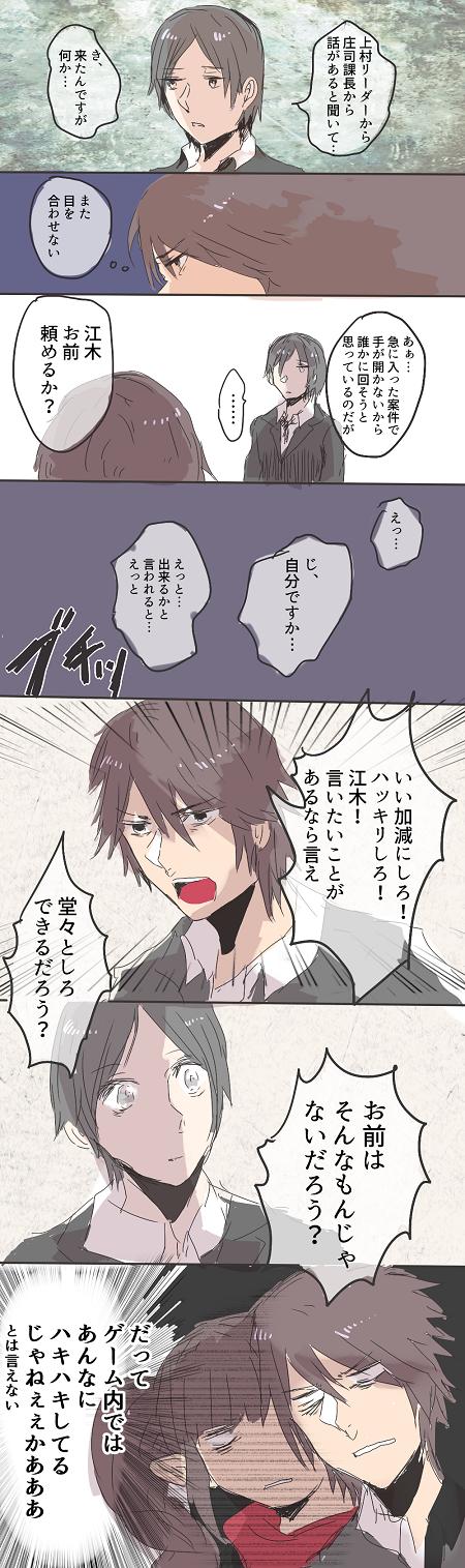 上司漫画5-222