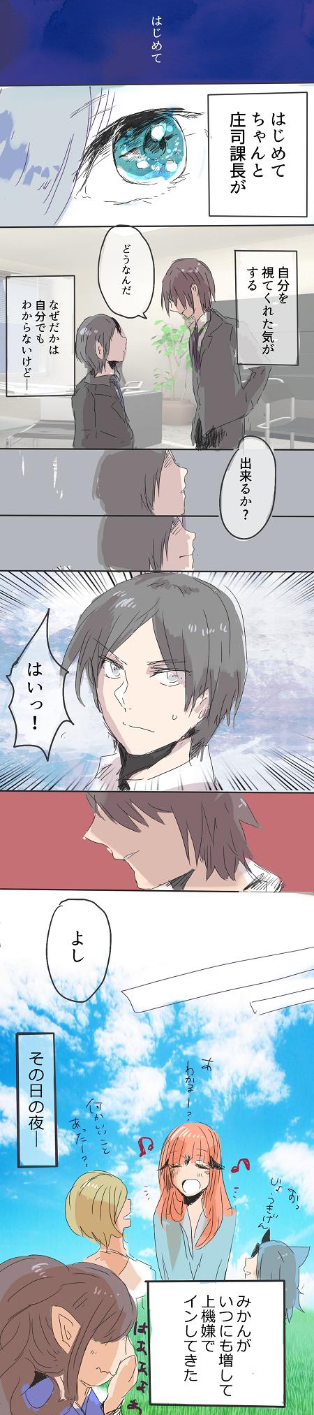 上司漫画5-333