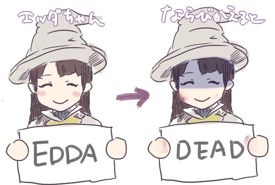 edda.png