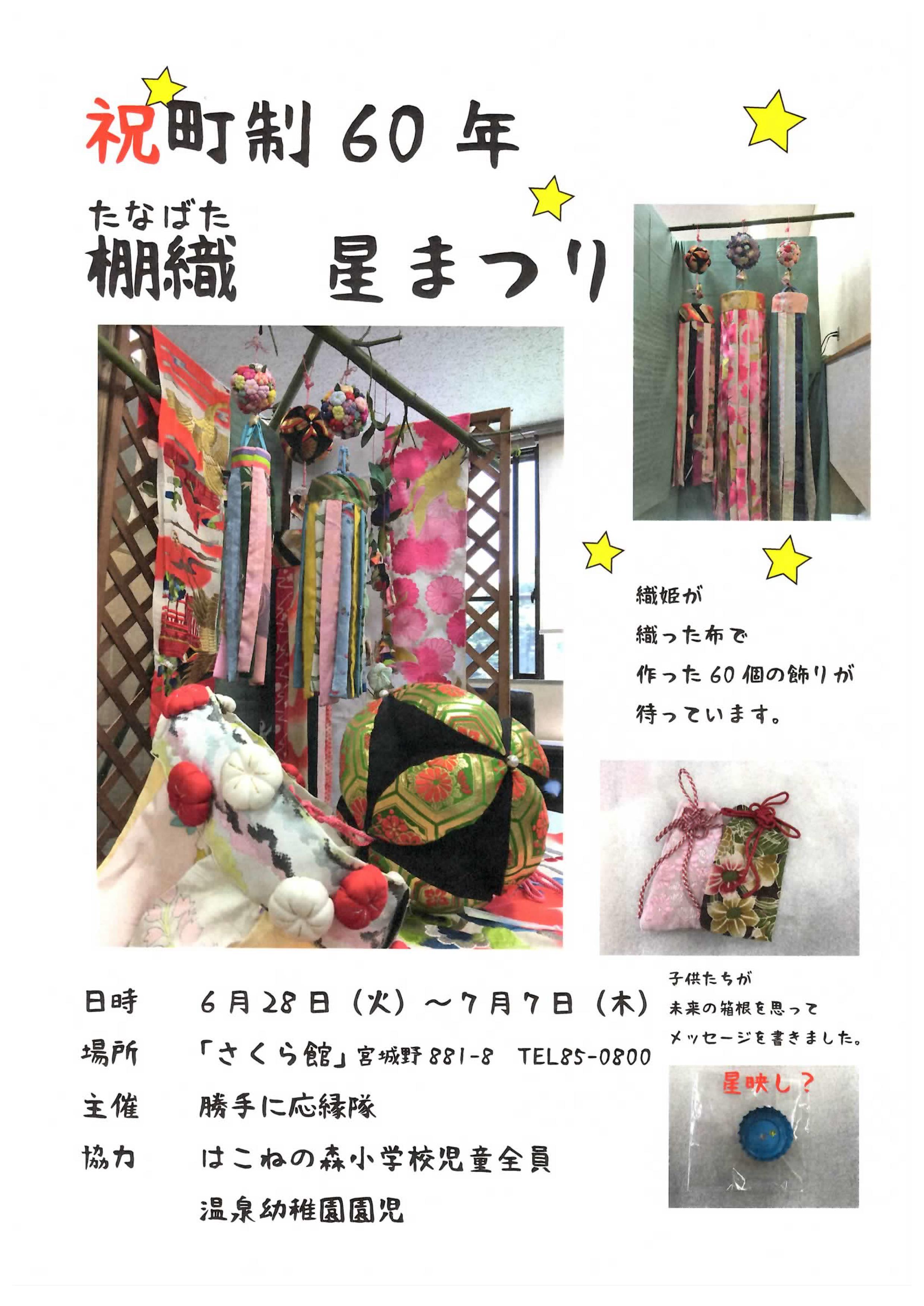 七夕★祭り_01