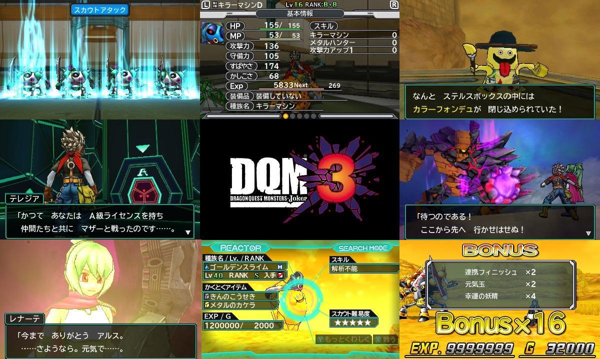 dqmj3.jpg