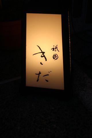 kida28_9_2.jpg