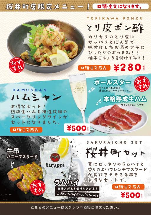 201608_桜井町限定メニュー