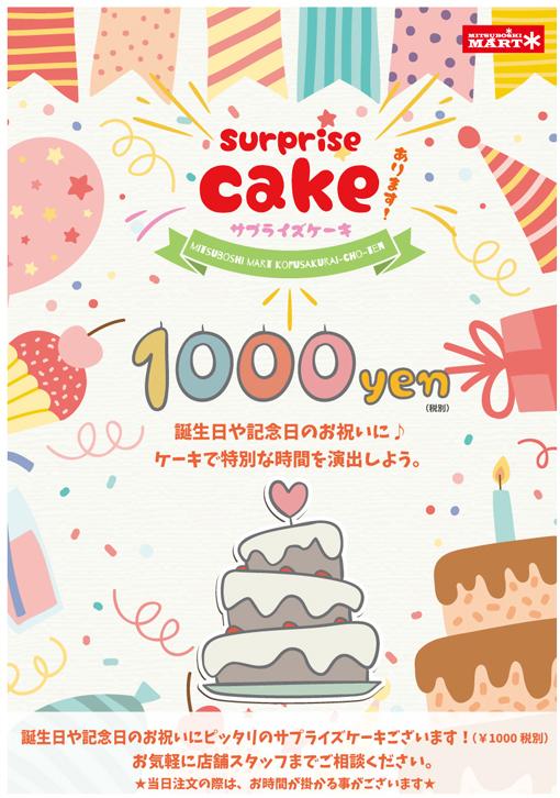 桜井サプライズケーキ