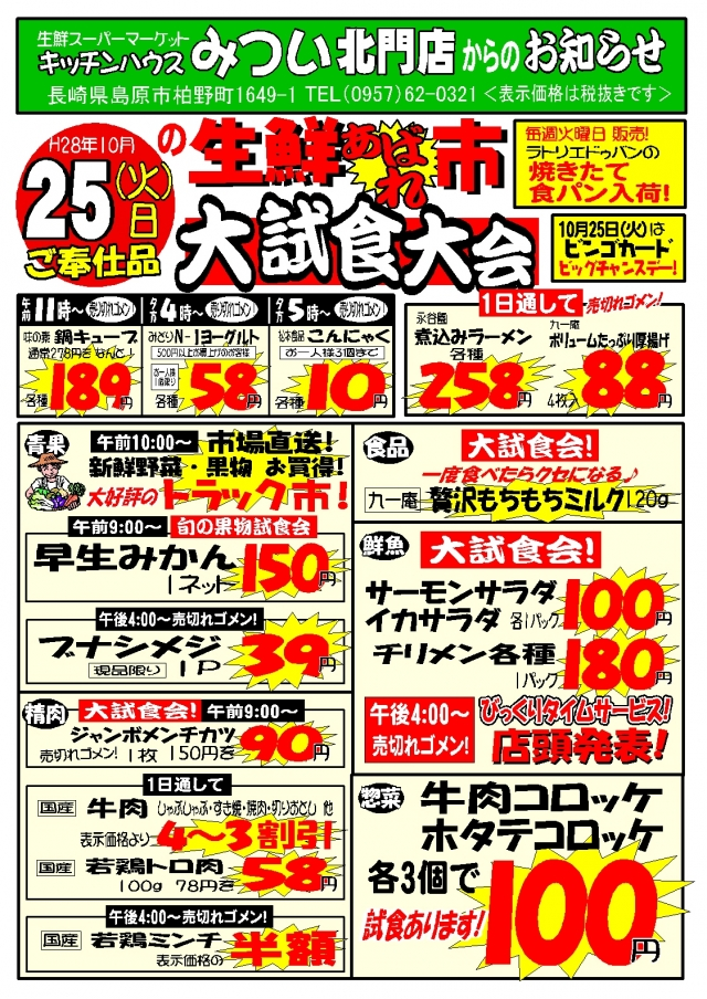 H28年10月25日(北門店)生鮮あばれ市ポスター A3