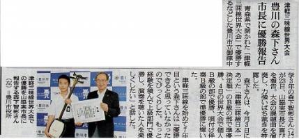 朝日新聞201605