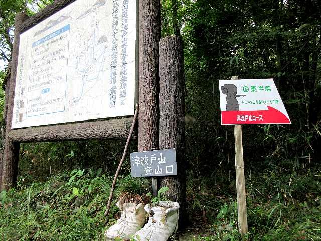 IMG4833JPG津波戸山登山口