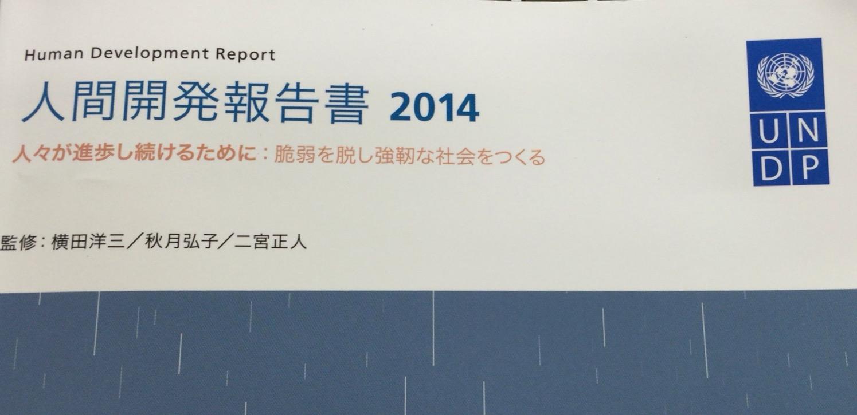 人間開発報告書