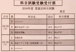 201610科目試験受験票