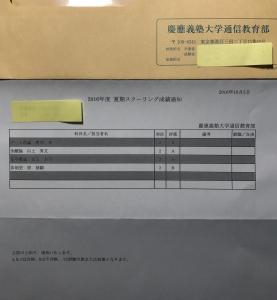 2016夏スク結果通知