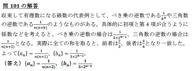 解101-1