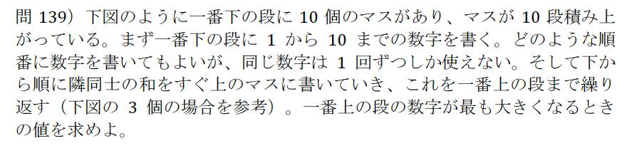 問139-1