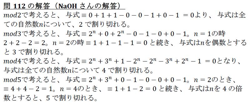 解112-3