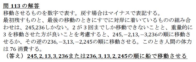 解113-1