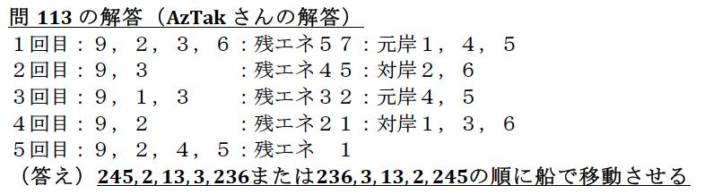 解113-4