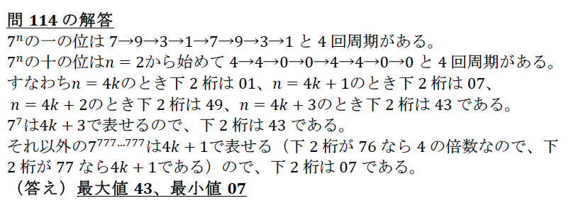 解114-1