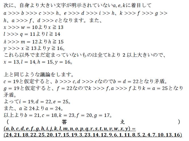 解117-2