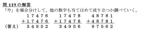 解119-1