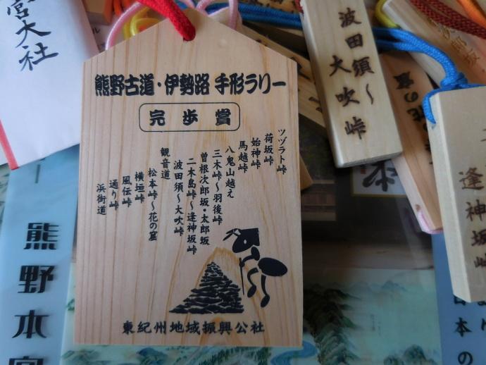 160503木札 (2)