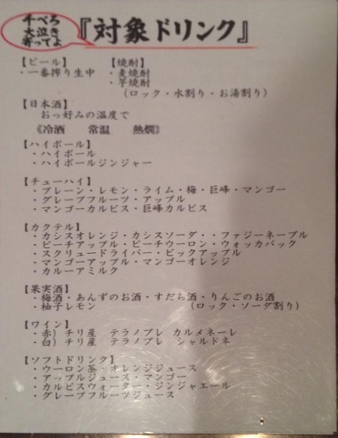 160617せんべろ (1)