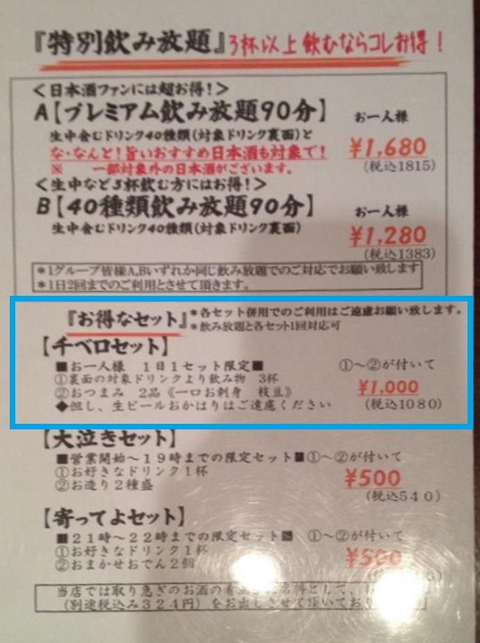 160617せんべろ (2)