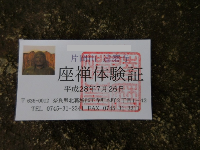 160726座禅 (5)