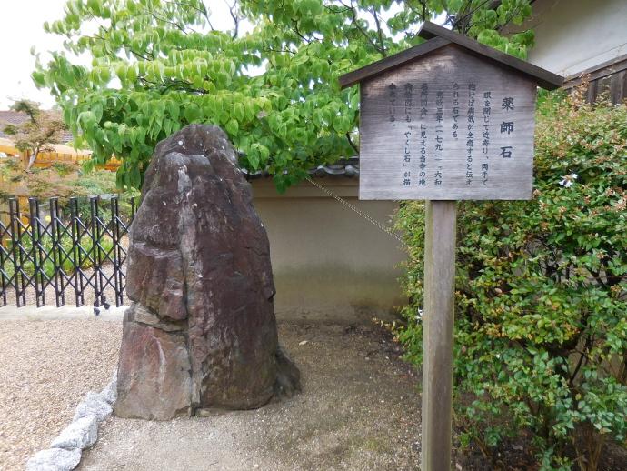 160726薬師石 (1)