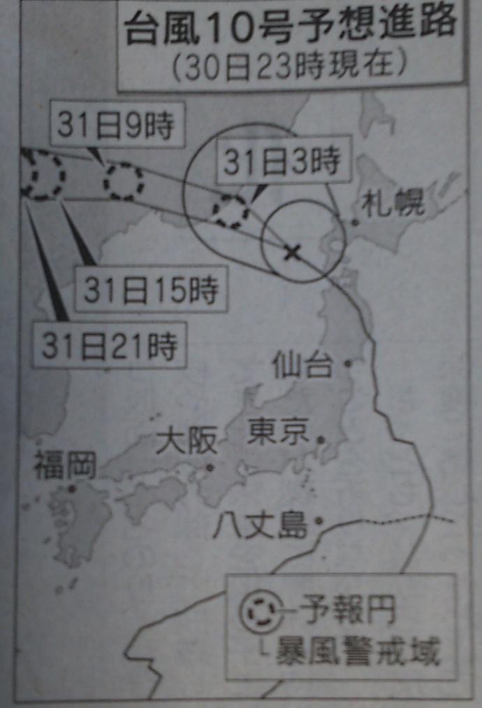 160831台風