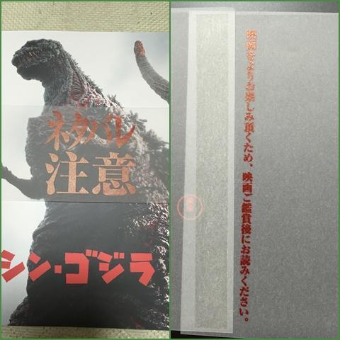 gojira_convert_20160806165445.jpg