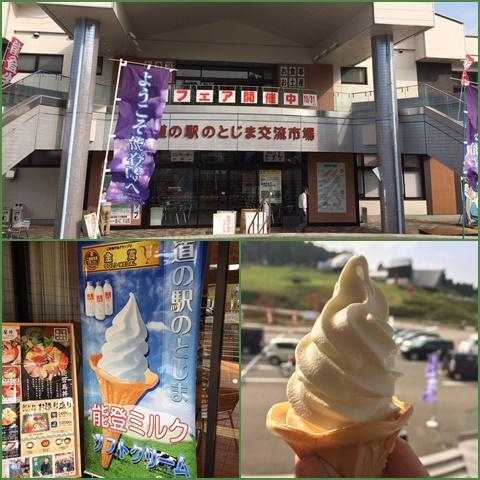 notojima_convert_20161022092609.jpg