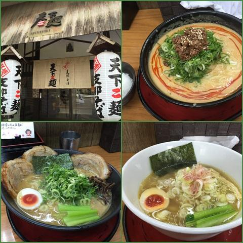 tenkagomen_convert_20160511222357.jpg